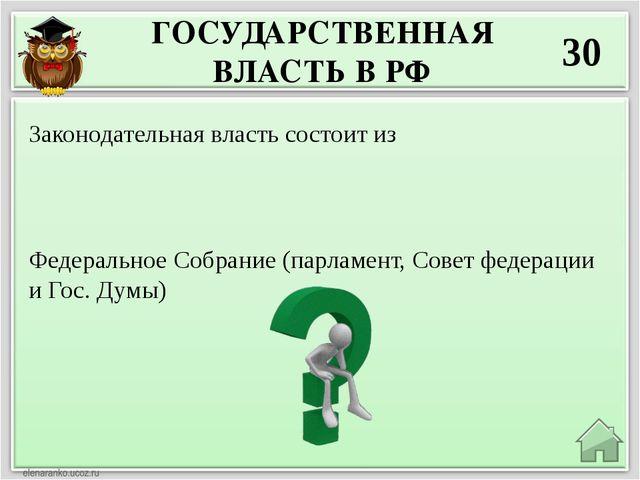ГОСУДАРСТВЕННАЯ ВЛАСТЬ В РФ 50 Создание законов Что является функцией законод...