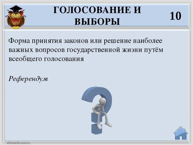 На 6 лет На сколько лет избирается Президент Российской Федерации? ГОЛОСОВАНИ...