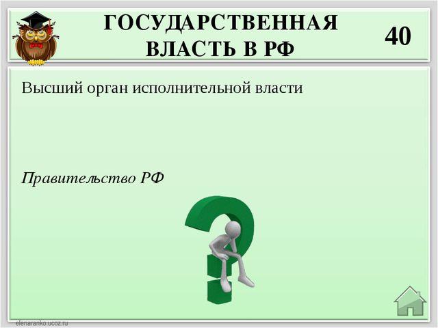 ВСЯКАЯ ВСЯЧИНА 10 Политика Деятельность по управлению государством называется