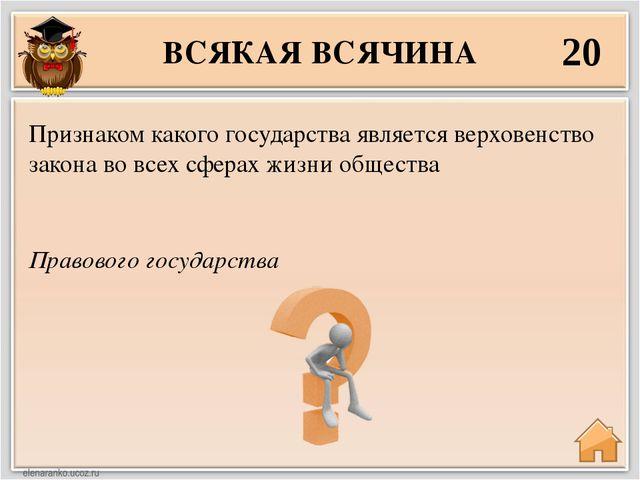 ВСЯКАЯ ВСЯЧИНА 40 Смешанная республика Сочетание сильной президентской власти...
