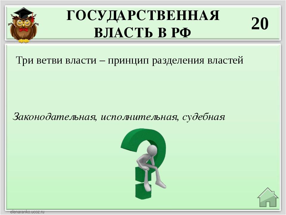 ГОСУДАРСТВЕННАЯ ВЛАСТЬ В РФ 40 Правительство РФ Высший орган исполнительной в...