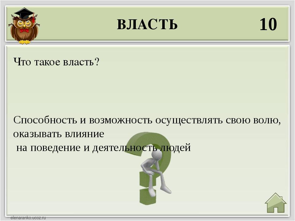 ВЛАСТЬ 30 Демократия В переводе с греч. «власть народа»