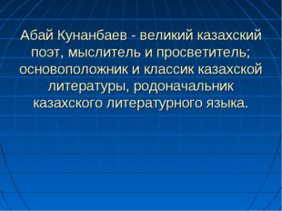 Абай Кунанбаев - великий казахский поэт, мыслитель и просветитель; основополо