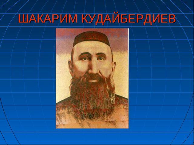 ШАКАРИМ КУДАЙБЕРДИЕВ