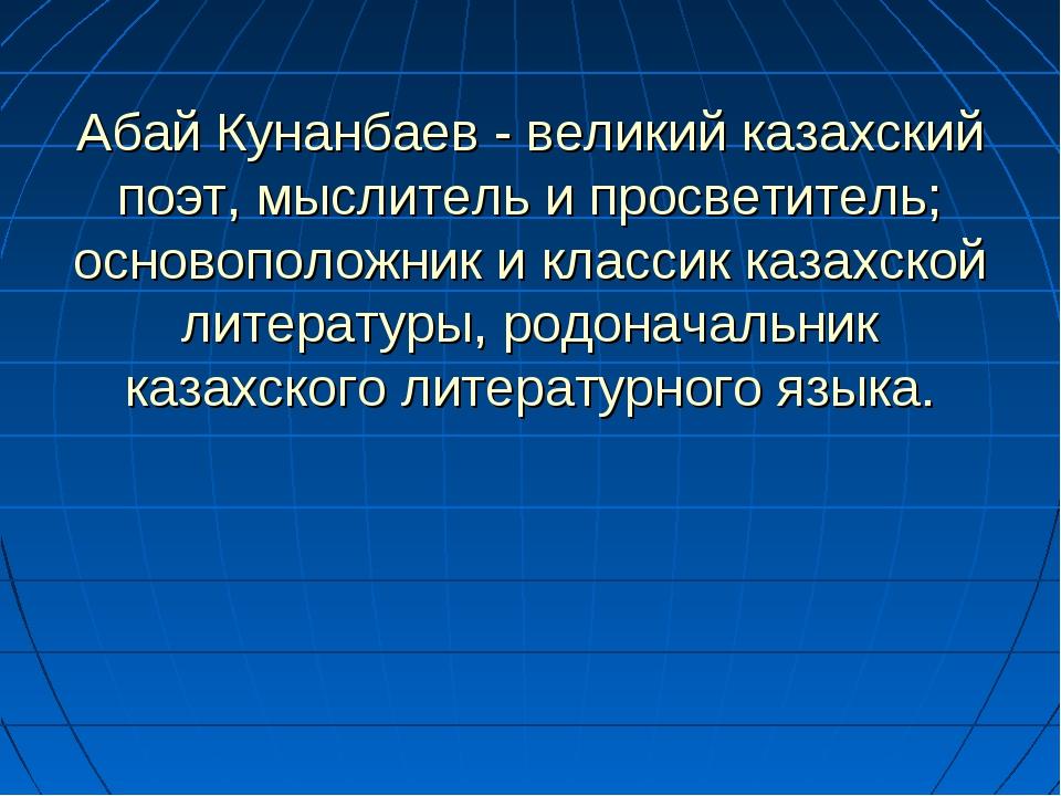 Абай Кунанбаев - великий казахский поэт, мыслитель и просветитель; основополо...