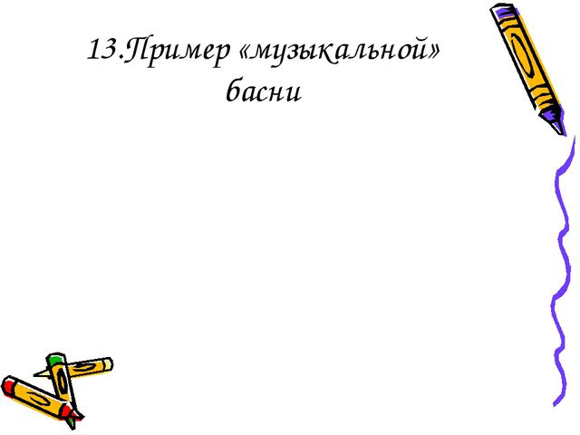 13.Пример «музыкальной» басни