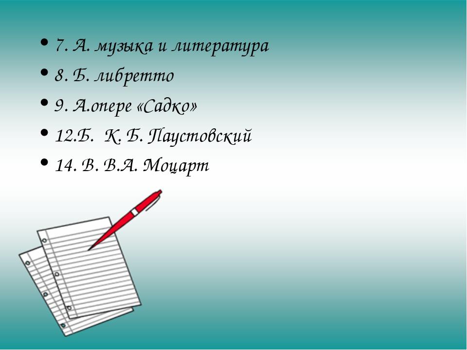 7. А. музыка и литература 8. Б. либретто 9. А.опере «Садко» 12.Б. К. Б. Пауст...