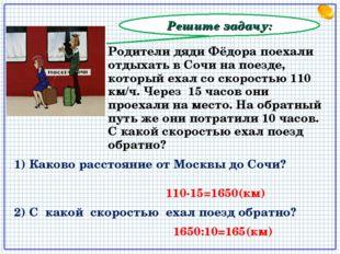 Решите задачу: 2) С какой скоростью ехал поезд обратно? Родители дяди Фёдора