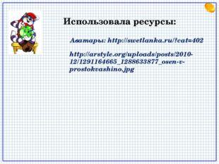 Аватары: http://swetlanka.ru/?cat=402 Использовала ресурсы: http://arstyle.or