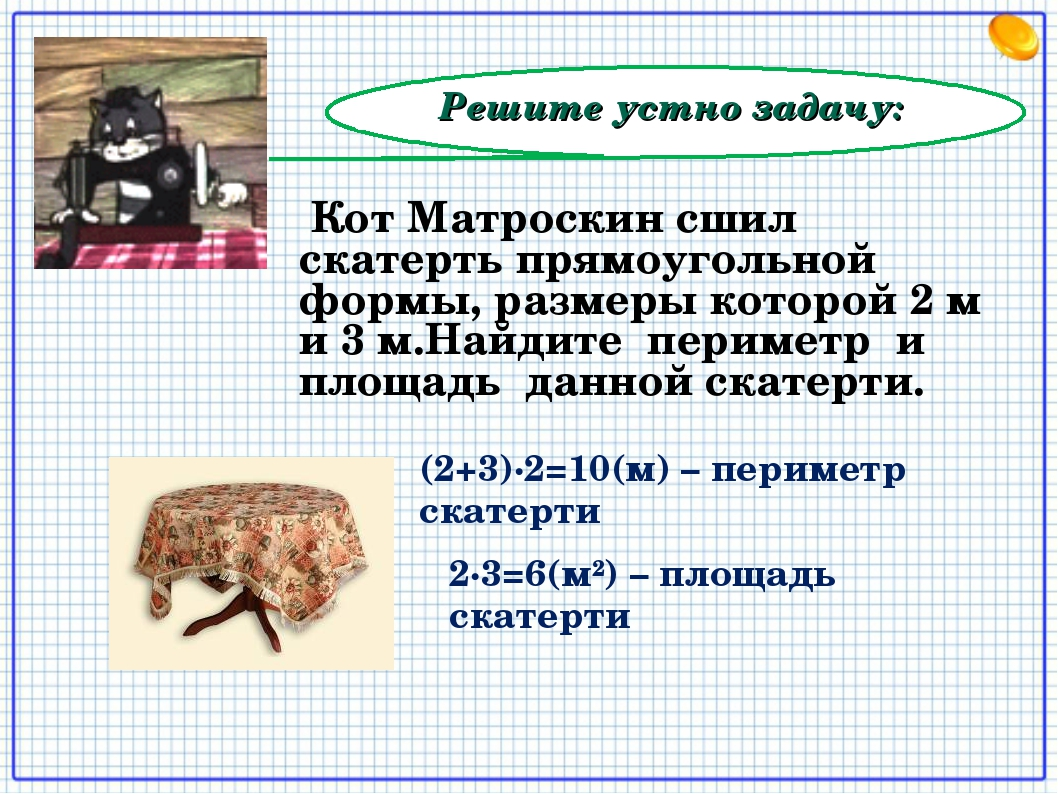Решите устно задачу: Кот Матроскин сшил скатерть прямоугольной формы, размеры...