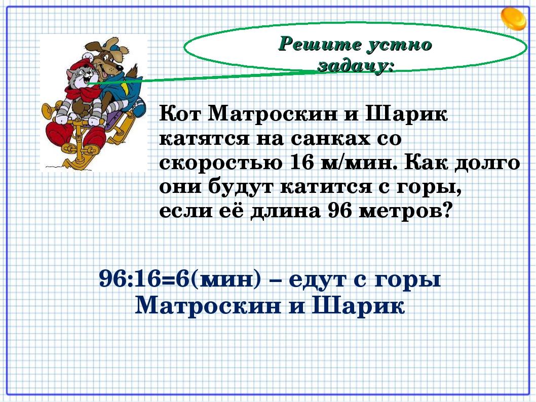 Решите устно задачу: Кот Матроскин и Шарик катятся на санках со скоростью 16...