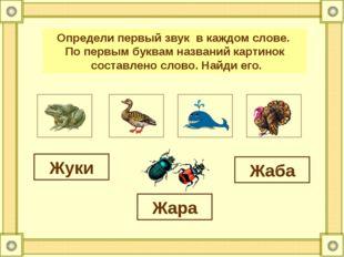 Жаба Жуки Жара Определи первый звук в каждом слове. По первым буквам названий