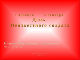 3 декабря 3 декабря День Неизвестного солдата Плиева Маргарита Георгиевна