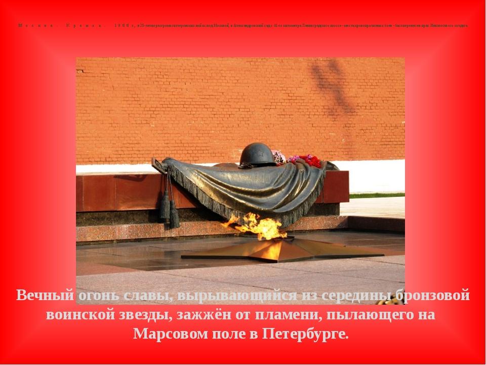 Москва. Кремль. 1966 г., в 25-летие разгрома гитлеровских войск под Москвой,...