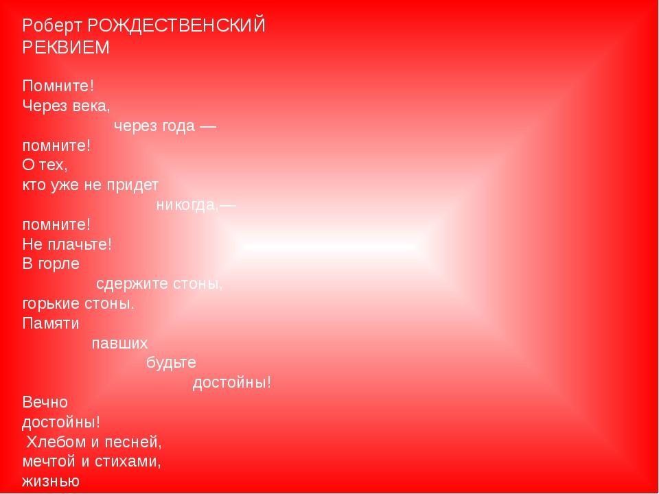 Роберт РОЖДЕСТВЕНСКИЙ  РЕКВИЕМ Помните! Через века,  чере...