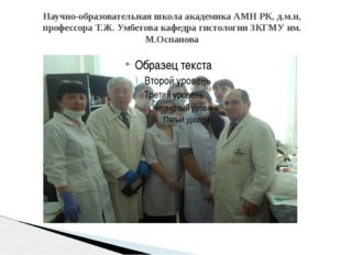 Научно-образовательная школа академика АМН РК, д.м.н, профессора Т.Ж. Умбетов