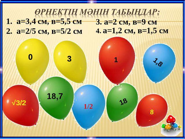а=3,4 cм, в=5,5 cм а=2/5 cм, в=5/2 cм 3. а=2 cм, в=9 cм 4. а=1,2 cм, в=1,5 c...