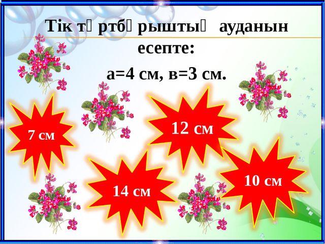 Тік төртбұрыштың ауданын есепте: а=4 cм, в=3 cм.