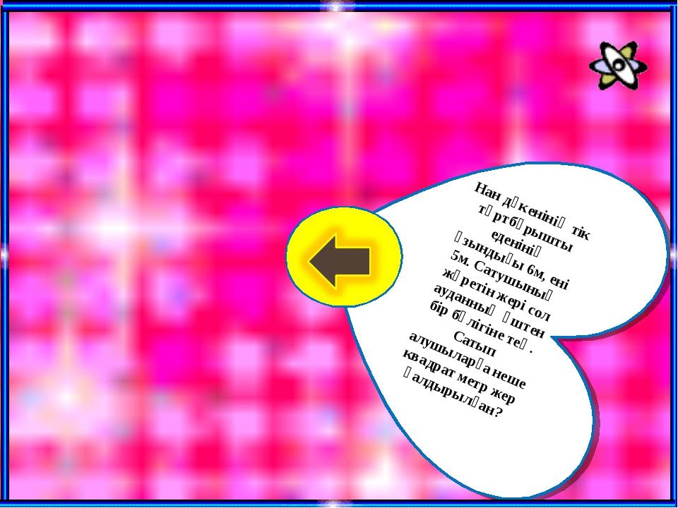Нан дүкенінің тік төртбұрышты еденінің ұзындығы 6м, ені 5м. Сатушының жүретін...