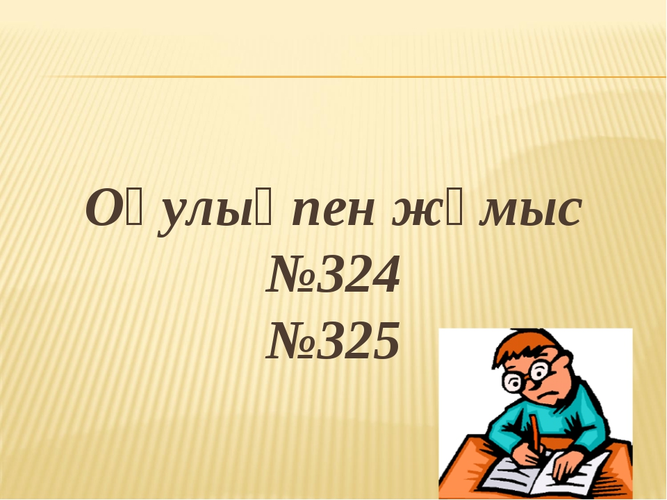 Оқулықпен жұмыс №324 №325