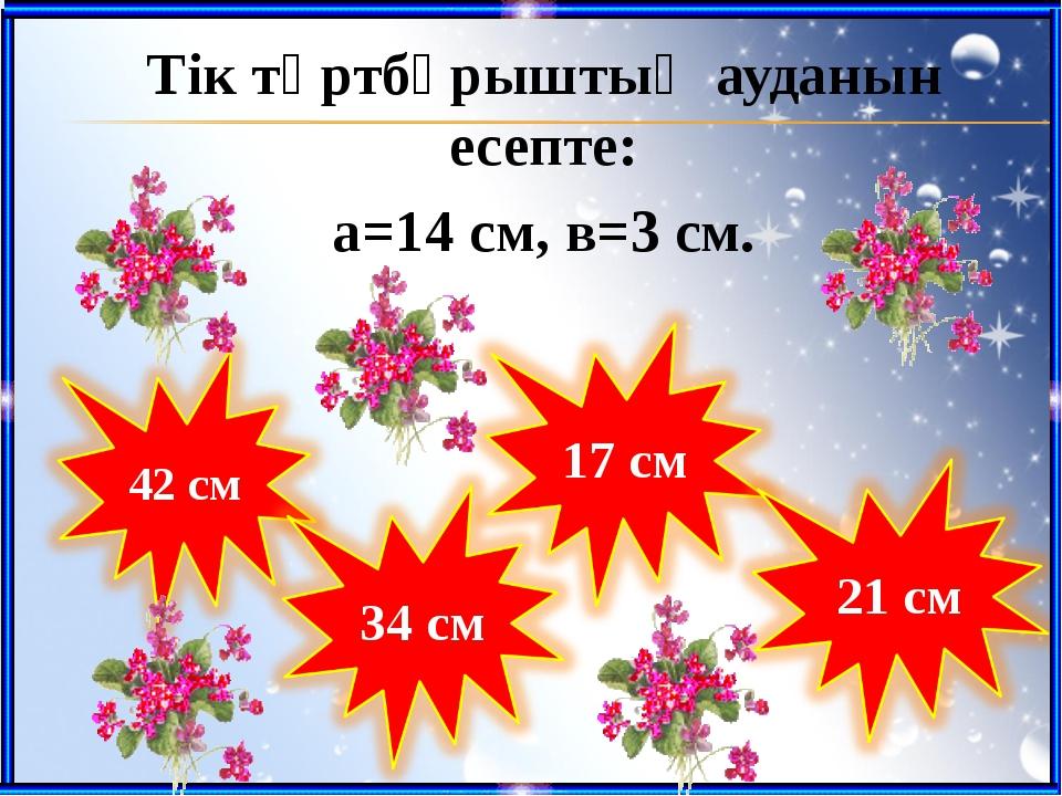 Тік төртбұрыштың ауданын есепте: а=14 cм, в=3 cм.