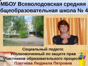 МБОУ Всеволодовская средняя общеобразовательная школа № 42 Социальный педаго