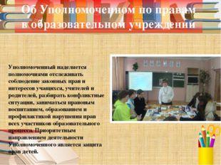 Об Уполномоченном по правам в образовательном учреждении Уполномоченный надел