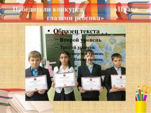 Победители конкурса «Права глазами ребенка»