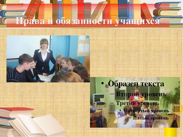 Права и обязанности учащихся
