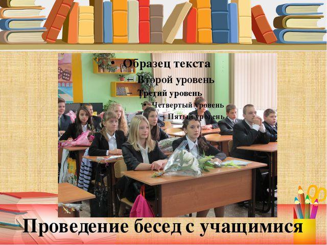 Проведение бесед с учащимися