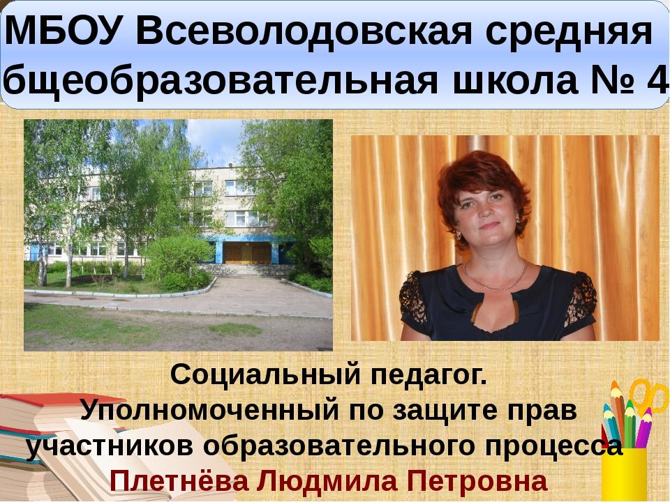 МБОУ Всеволодовская средняя общеобразовательная школа № 42 Социальный педаго...