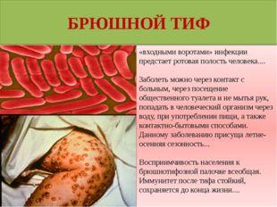 БРЮШНОЙ ТИФ «входными воротами» инфекции предстает ротовая полость человека..