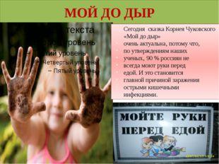 МОЙ ДО ДЫР Сегодня сказка Корнея Чуковского «Мой до дыр» очень актуальна' пот