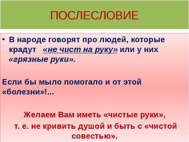 ПОСЛЕСЛОВИЕ В народе говорят про людей, которые крадут «не чист на руку» или...