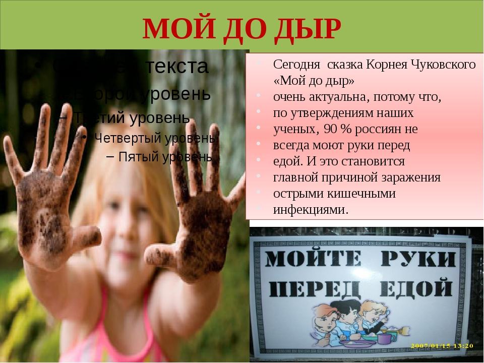 МОЙ ДО ДЫР Сегодня сказка Корнея Чуковского «Мой до дыр» очень актуальна' пот...