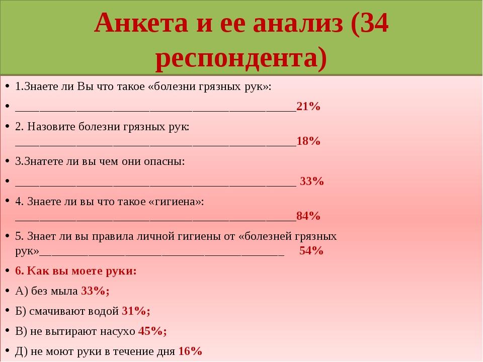 Анкета и ее анализ (34 респондента) 1.Знаете ли Вы что такое «болезни грязных...