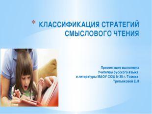 КЛАССИФИКАЦИЯ СТРАТЕГИЙ СМЫСЛОВОГО ЧТЕНИЯ Презентация выполнена Учителем рус