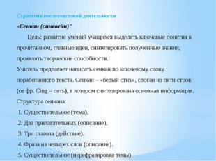 """Стратегии послетекстовой деятельности «Сенкан (синквейн)"""" Цель: развитие уме"""