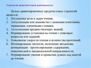 Стратегии предтекстовой деятельности Целью ориентировочных предтекстовых стр