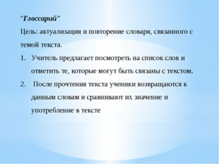 """""""Глоссарий"""" Цель: актуализация и повторение словаря, связанного с темой текст"""