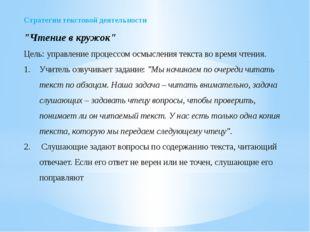 """Стратегии текстовой деятельности """"Чтение в кружок"""" Цель: управление процессом"""