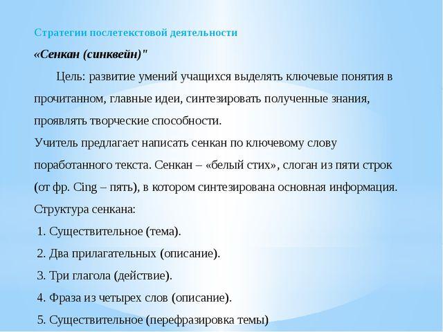 """Стратегии послетекстовой деятельности «Сенкан (синквейн)"""" Цель: развитие уме..."""
