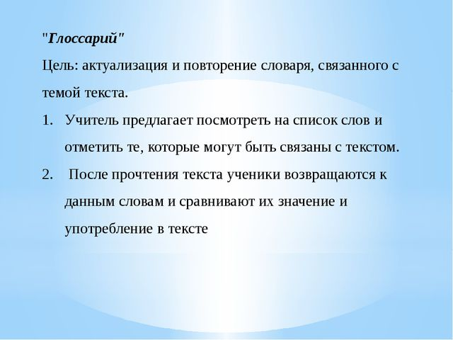 """""""Глоссарий"""" Цель: актуализация и повторение словаря, связанного с темой текст..."""