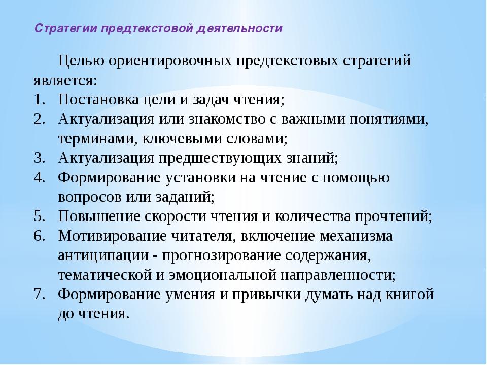 Стратегии предтекстовой деятельности Целью ориентировочных предтекстовых стр...
