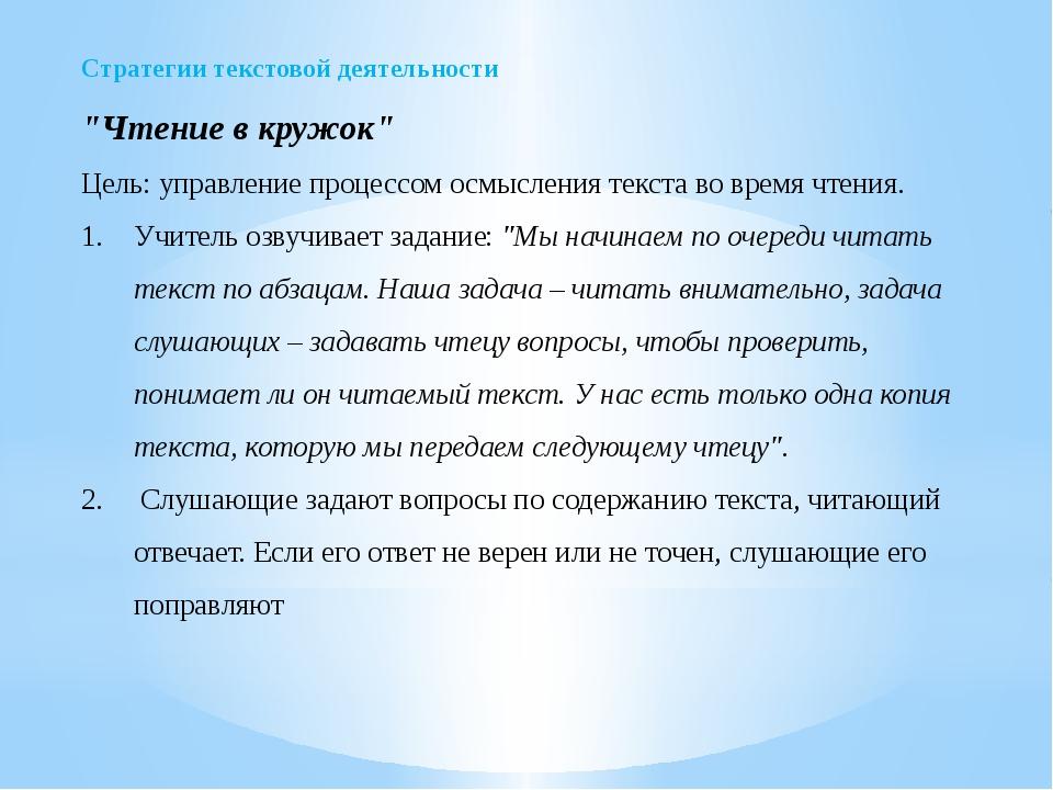 """Стратегии текстовой деятельности """"Чтение в кружок"""" Цель: управление процессом..."""