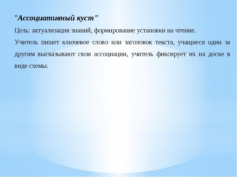 """""""Ассоциативный куст"""" Цель: актуализация знаний, формирование установки на чте..."""
