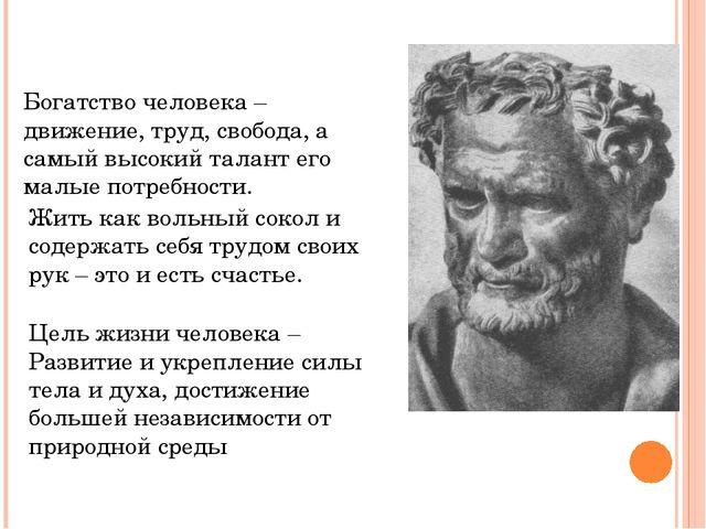 Богатство человека – движение, труд, свобода, а самый высокий талант его малы...