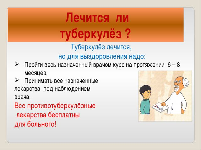 Как лечится туберкулез в домашних условиях 923