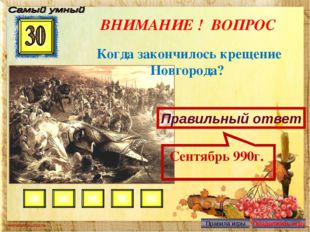 ВНИМАНИЕ ! ВОПРОС Когда закончилось крещение Новгорода? Правильный ответ Сент