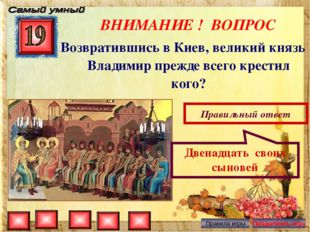 ВНИМАНИЕ ! ВОПРОС Возвратившись в Киев, великий князь Владимир прежде всего к